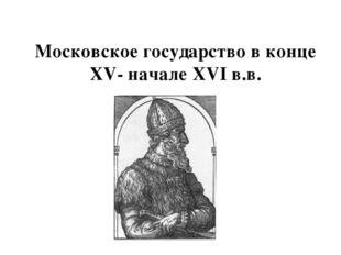 Московское государство в конце XV- начале XVI в.в.