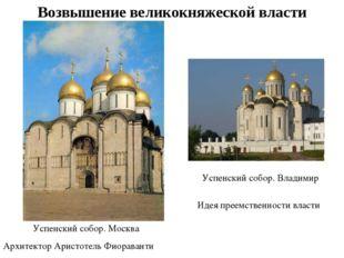Успенский собор. Москва Архитектор Аристотель Фиораванти Возвышение великокня