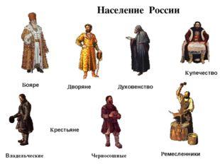 Население России Бояре Дворяне Купечество Ремесленники Духовенство Крестьяне