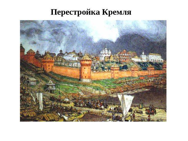 Перестройка Кремля