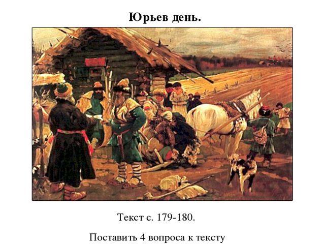 Юрьев день. Текст с. 179-180. Поставить 4 вопроса к тексту