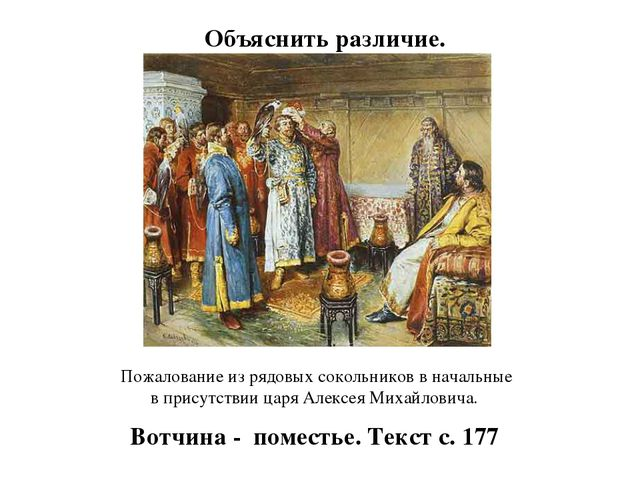 Объяснить различие. Вотчина - поместье. Текст с. 177 Пожалование из рядовых с...