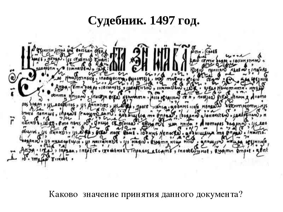 Судебник. 1497 год. Каково значение принятия данного документа?