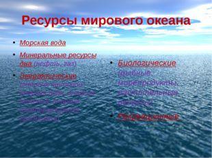 Ресурсы мирового океана Морская вода Минеральные ресурсы дна (нефть, газ) Эне