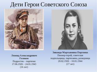 Дети Герои Советского Союза Леонид Александрович Голиков Подросток – партизан