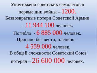 Уничтожено советских самолетов в первые дни войны – 1200. Безвозвратные потер
