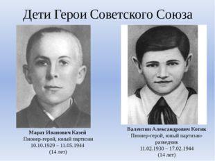 Дети Герои Советского Союза Марат Иванович Казей Пионер-герой, юный партизан