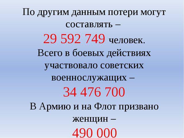 По другим данным потери могут составлять – 29 592 749 человек. Всего в боевых...