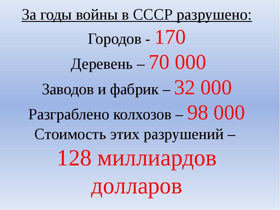За годы войны в СССР разрушено: Городов - 170 Деревень – 70 000 Заводов и фаб...