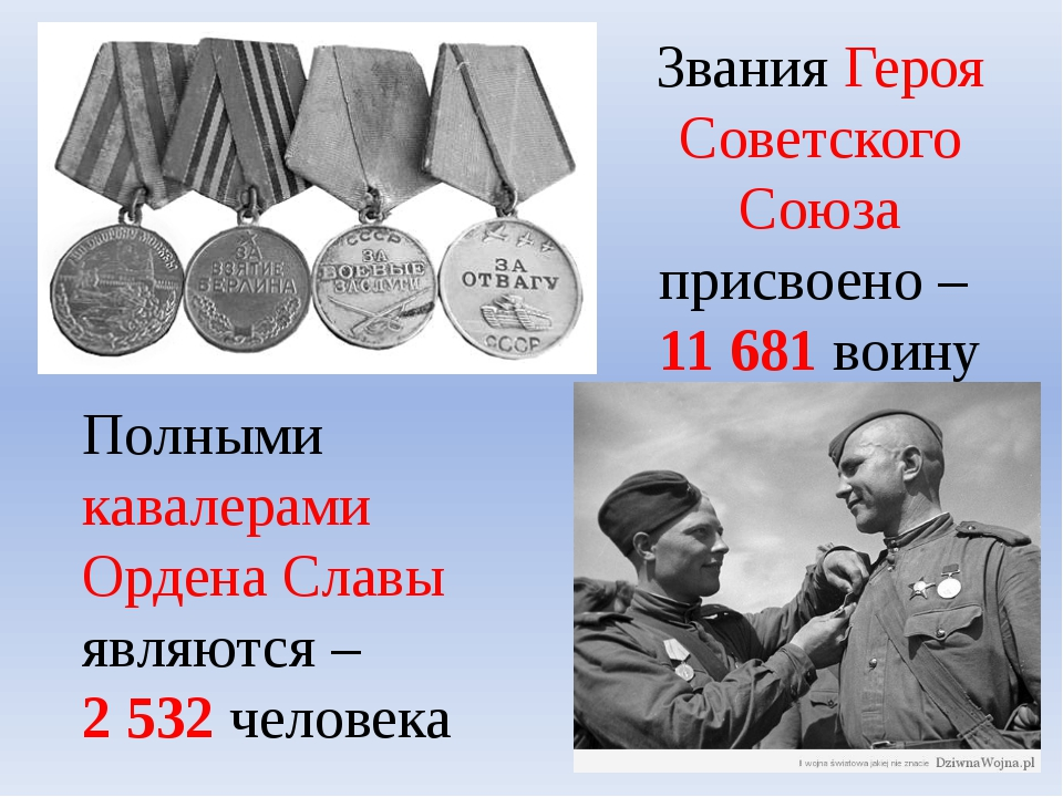 Звания Героя Советского Союза присвоено – 11 681 воину Полными кавалерами Орд...