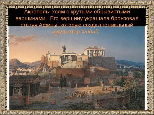 Акрополь- холм с крутыми обрывистыми вершинами. Его вершину украшала бронзова...