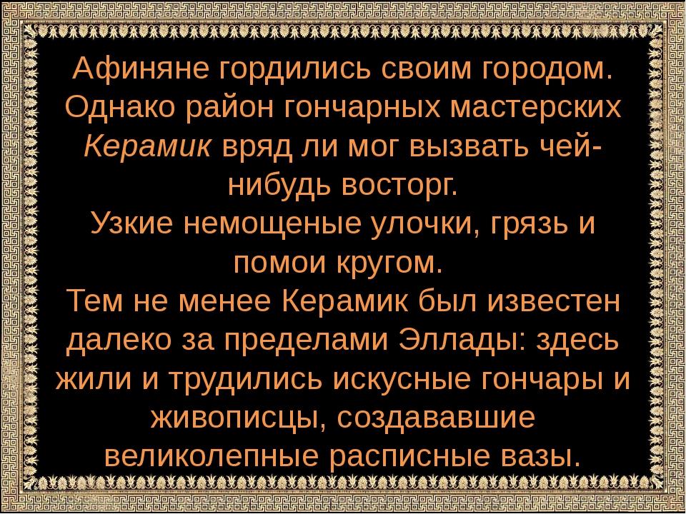 Афиняне гордились своим городом. Однако район гончарных мастерских Керамик вр...