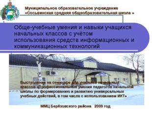 Муниципальное образовательное учреждение «Сосьвинская средняя общеобразовател