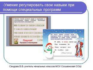 -Умение регулировать свои навыки при помощи специальных программ Сандова В.В.