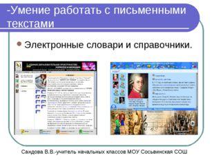 -Умение работать с письменными текстами Электронные словари и справочники. .