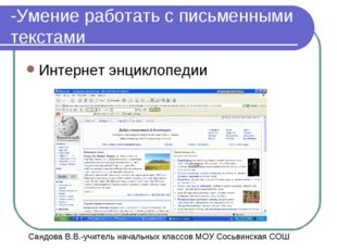 -Умение работать с письменными текстами Интернет энциклопедии Сандова В.В.-уч