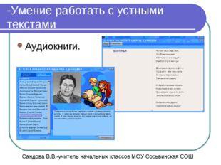 -Умение работать с устными текстами Аудиокниги. Сандова В.В.-учитель начальны