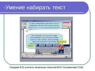 -Умение набирать текст Сандова В.В.-учитель начальных классов МОУ Сосьвинская