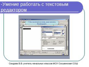 -Умение работать с текстовым редактором Сандова В.В.-учитель начальных классо