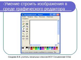 -Умение строить изображения в среде графического редактора Сандова В.В.-учите