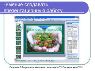 -Умение создавать презентационную работу Сандова В.В.-учитель начальных класс