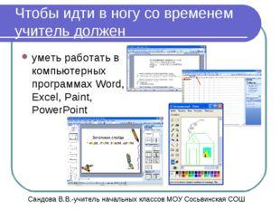 Чтобы идти в ногу со временем учитель должен уметь работать в компьютерных пр
