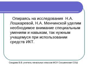 Опираясь на исследования Н.А. Лошкаревой, Н.А. Менчинской уделим необходимое