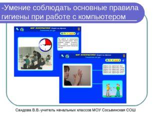 -Умение соблюдать основные правила гигиены при работе с компьютером Сандова В