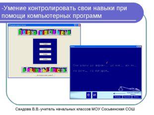 -Умение контролировать свои навыки при помощи компьютерных программ Сандова В