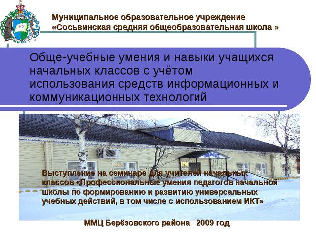 Муниципальное образовательное учреждение «Сосьвинская средняя общеобразовател...