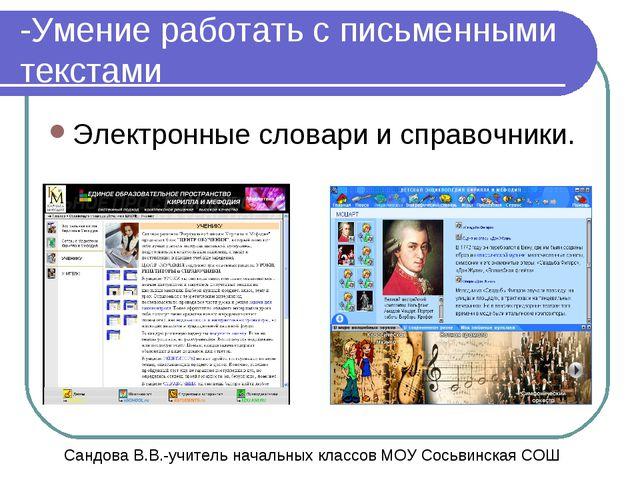 -Умение работать с письменными текстами Электронные словари и справочники. ....