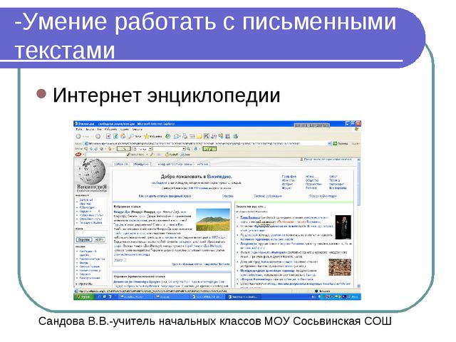 -Умение работать с письменными текстами Интернет энциклопедии Сандова В.В.-уч...