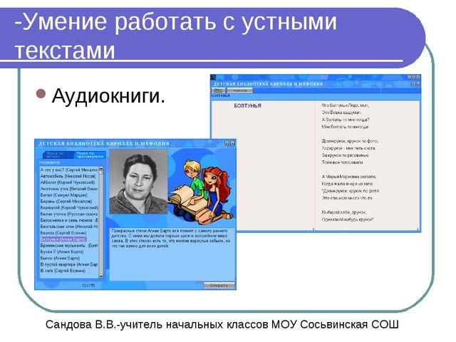 -Умение работать с устными текстами Аудиокниги. Сандова В.В.-учитель начальны...