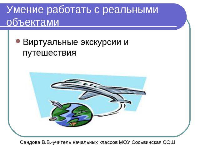 Умение работать с реальными объектами Виртуальные экскурсии и путешествия Сан...