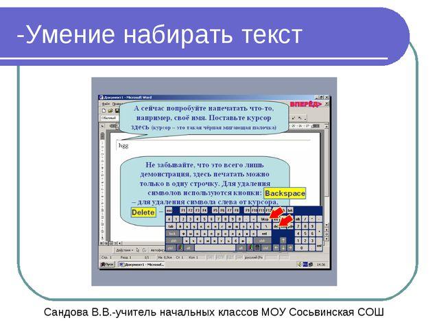 -Умение набирать текст Сандова В.В.-учитель начальных классов МОУ Сосьвинская...