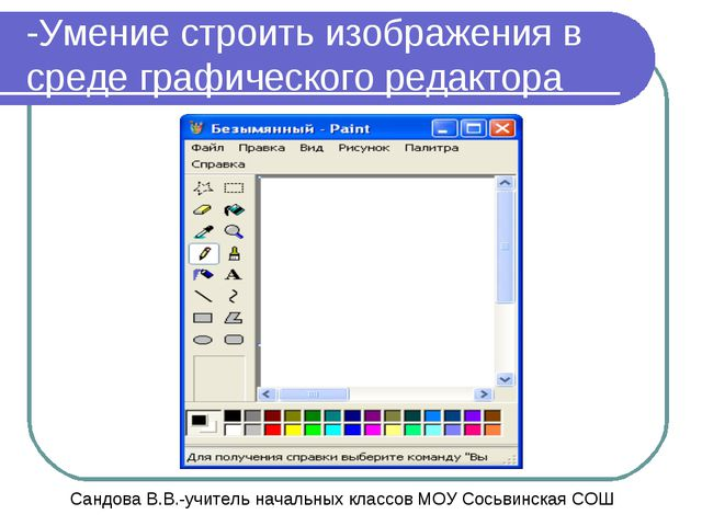 -Умение строить изображения в среде графического редактора Сандова В.В.-учите...