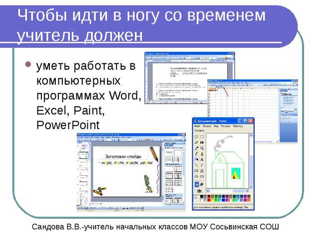 Чтобы идти в ногу со временем учитель должен уметь работать в компьютерных пр...