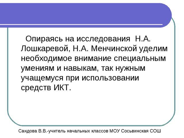 Опираясь на исследования Н.А. Лошкаревой, Н.А. Менчинской уделим необходимое...