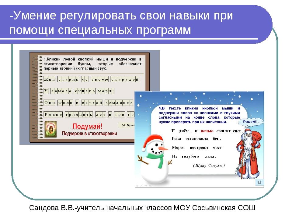-Умение регулировать свои навыки при помощи специальных программ Сандова В.В....