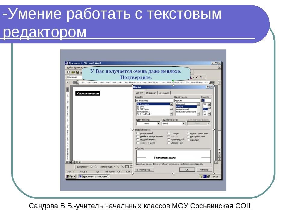 -Умение работать с текстовым редактором Сандова В.В.-учитель начальных классо...