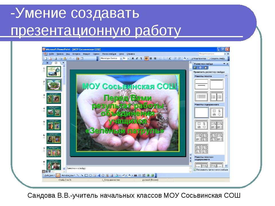 -Умение создавать презентационную работу Сандова В.В.-учитель начальных класс...