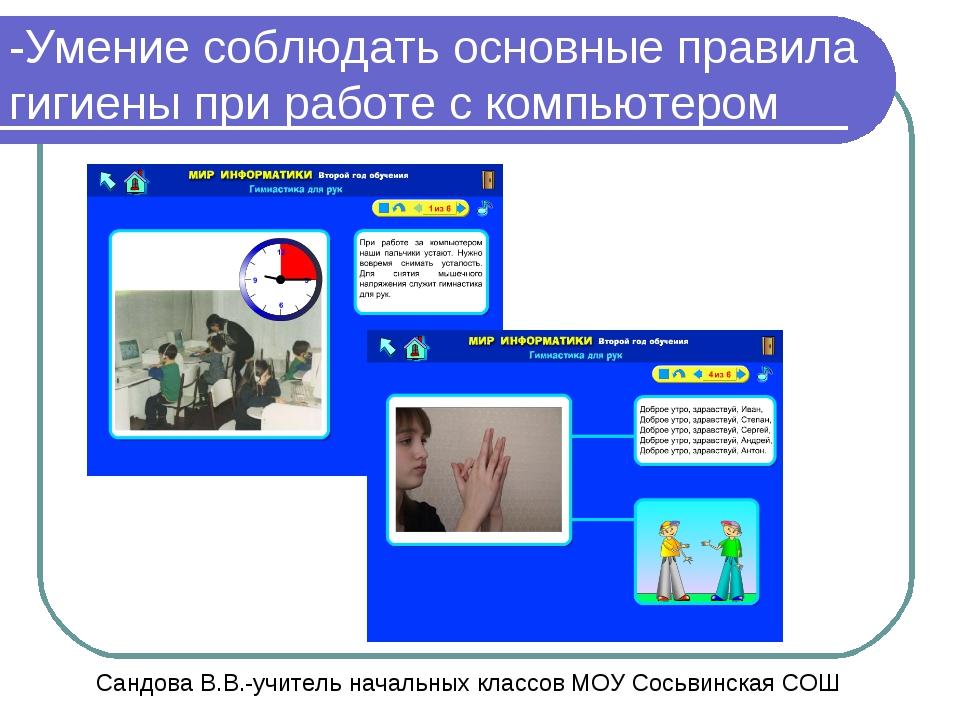 -Умение соблюдать основные правила гигиены при работе с компьютером Сандова В...