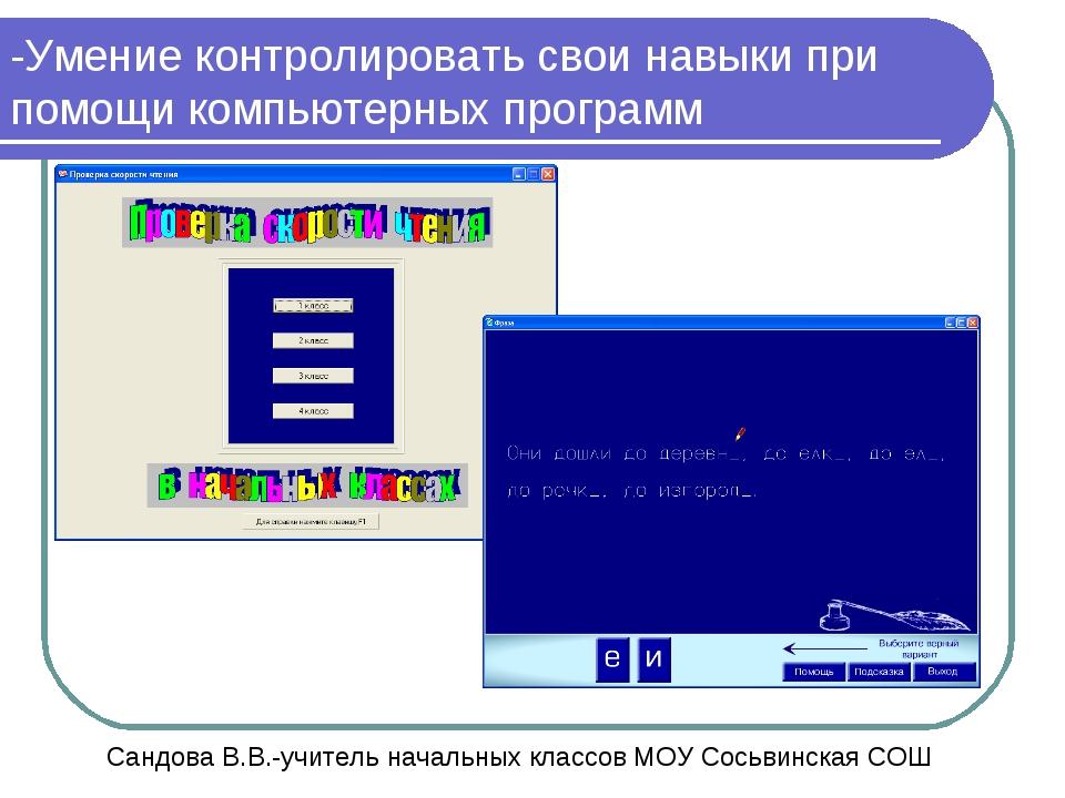 -Умение контролировать свои навыки при помощи компьютерных программ Сандова В...
