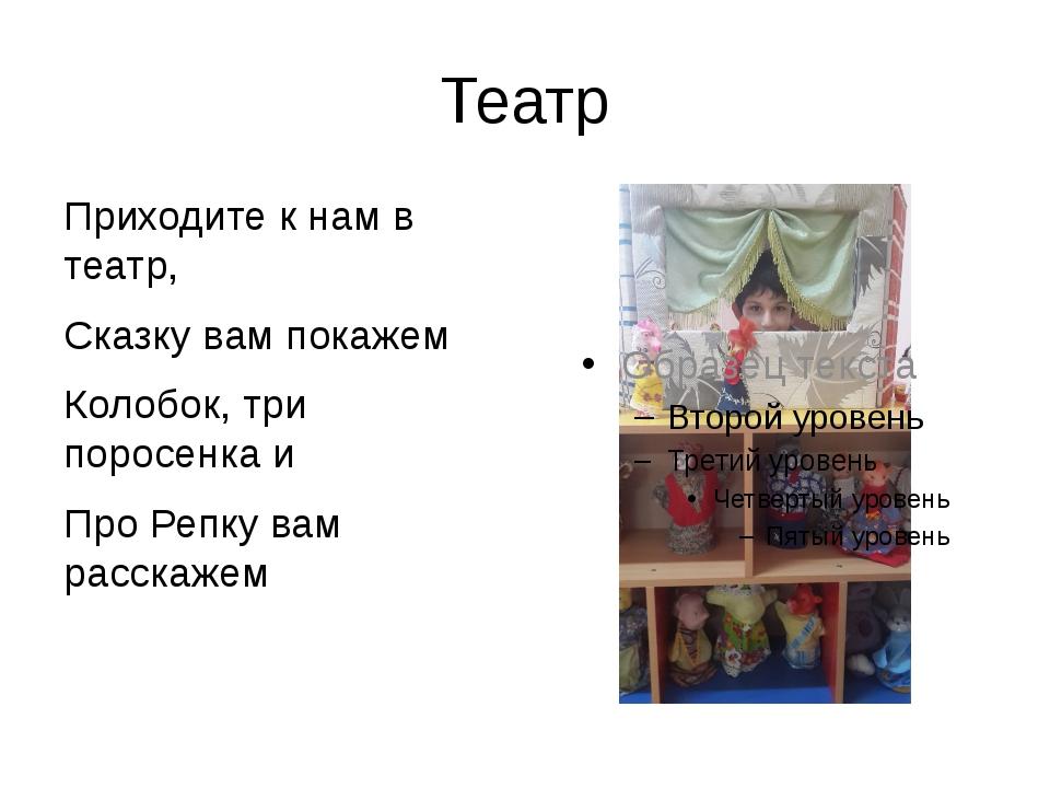 Театр Приходите к нам в театр, Сказку вам покажем Колобок, три поросенка и Пр...
