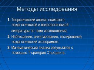 Методы исследования 1. Теоретический анализ психолого- педагогической и валео