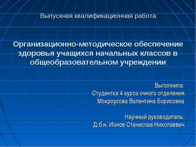 Выпускная квалификационная работа Организационно-методическое обеспечение здо...
