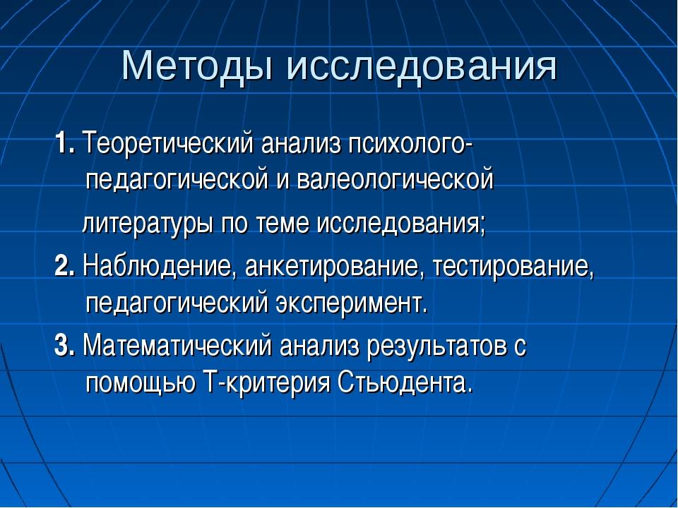 Методы исследования 1. Теоретический анализ психолого- педагогической и валео...