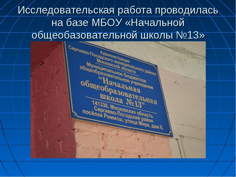 Исследовательская работа проводилась на базе МБОУ «Начальной общеобазовательн...