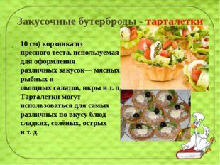 Закусочные бутерброды - тарталетки Тартале́тка— небольшая (до 10 см) корзинка