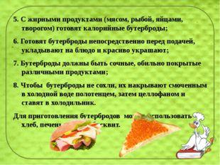 5. С жирными продуктами (мясом, рыбой, яйцами, творогом) готовят калорийные б